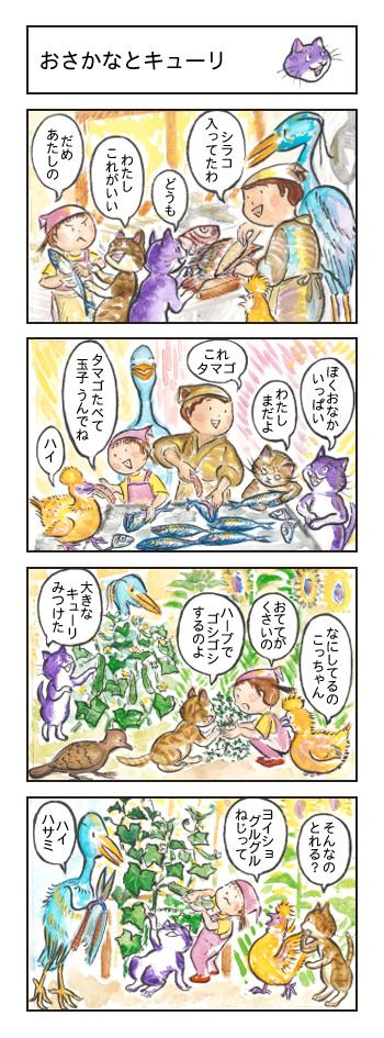 4こまマンガ096.jpg