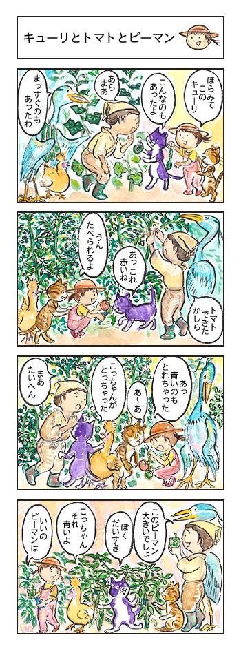 4こまマンガ097.jpg