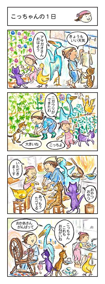 4こまマンガ101.jpg
